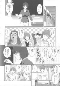 [Saigado] Hitoduma Onnakyoshi Main-san Vol.1 18
