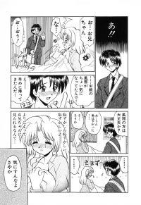 [Yamazaki Umetarou] SYOTAIKEN - First Pain - 8