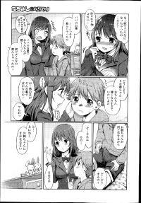 COMIC Ero-tama 2014-07 Vol.03 22